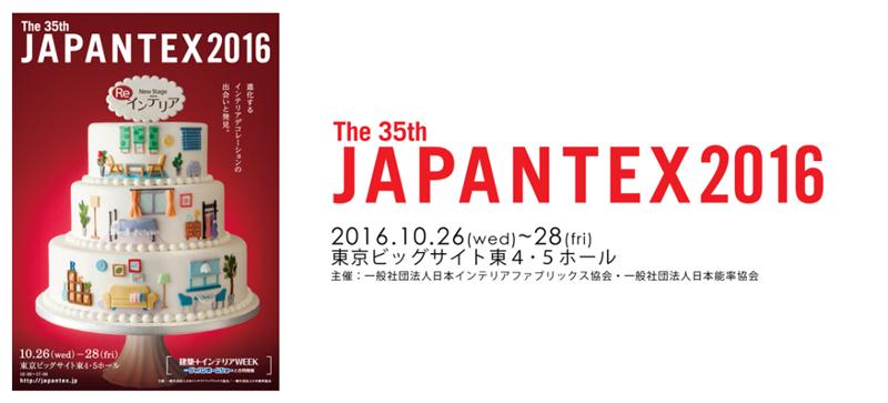 japantex2016-poster-1