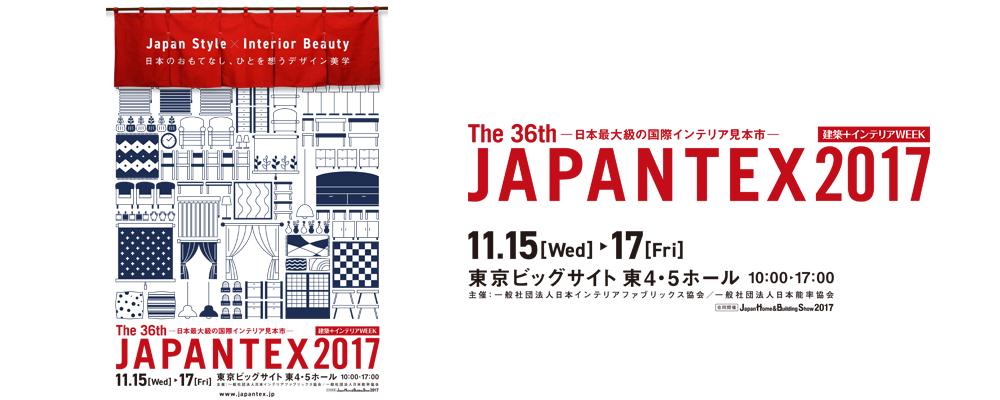 JAPANTEX2017参加と臨時休業のお知らせ