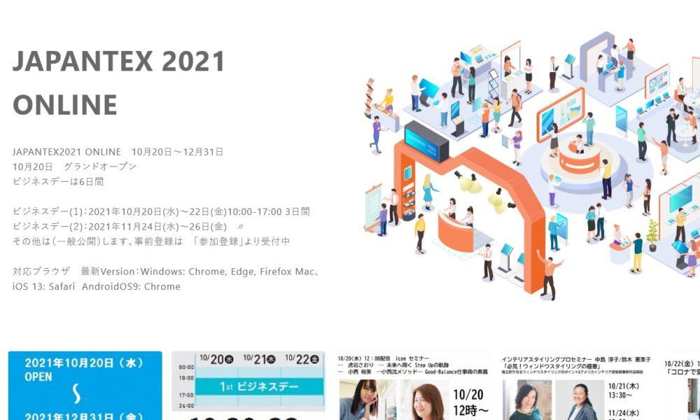 JAPANTEX 2021 セミナー受講受付中です!